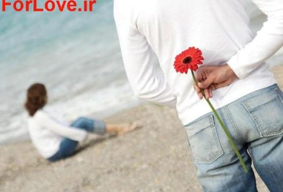 صادقانه ترین راه برای بیان عشق