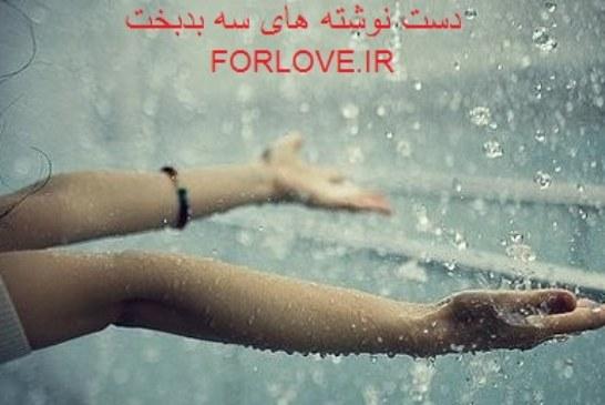 میشه از عشق تو مُرد …