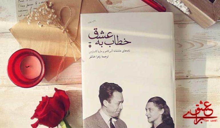 خطاب به عشق (نامههای عاشقانه آلبر کامو به ماریا کاسارس)