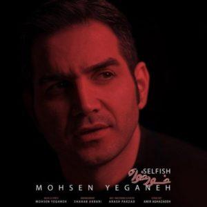 متن اهنگ خودخواه محسن یگانه