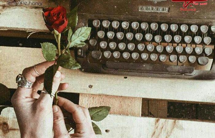 نمي شود که تو باشی و من عاشق تو نباشم