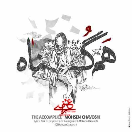 همگناه-محسن-چاووشی