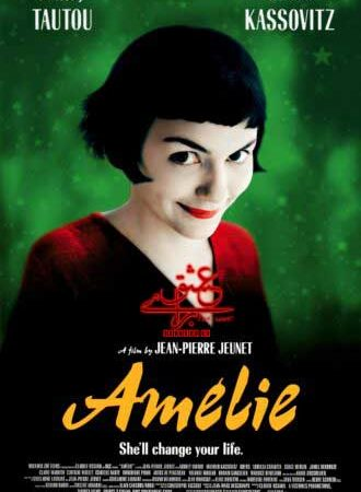 amelia-2001
